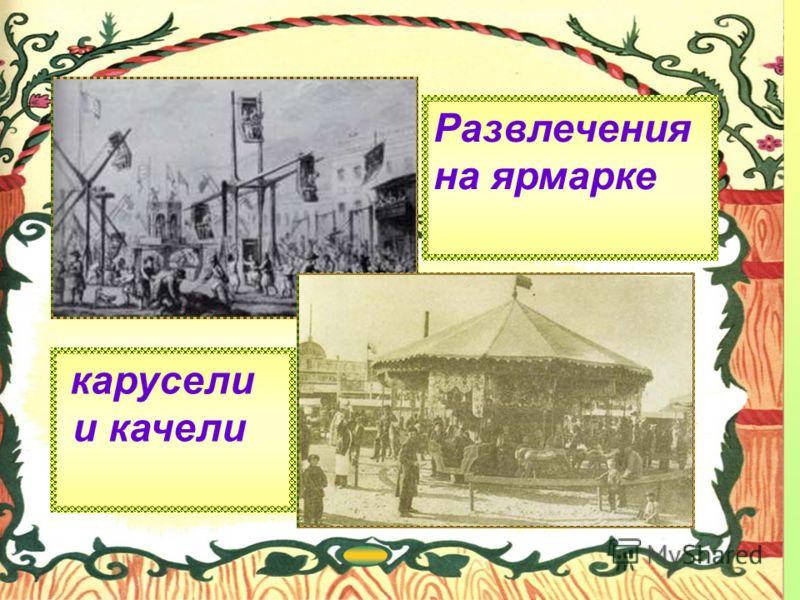 Развлечения на ярмарке карусели и качели