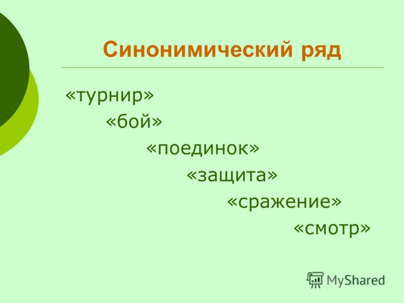 Синонимический ряд «турнир» «бой» «поединок» «защита» «сражение» «смотр»