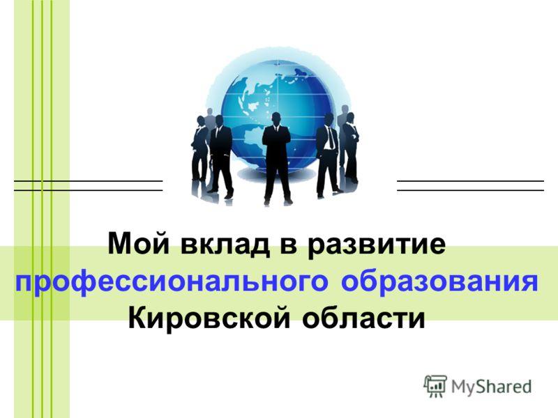 Мой вклад в развитие профессионального образования Кировской области