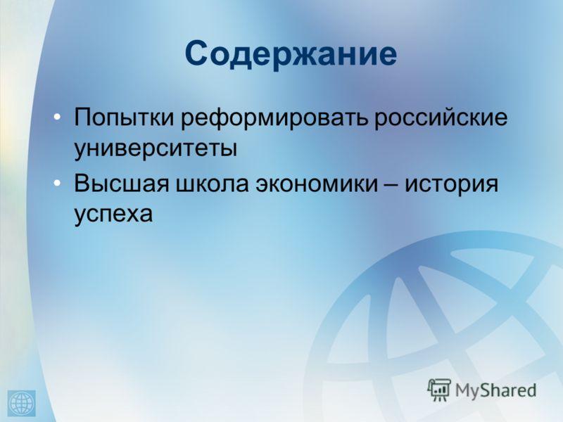 Содержание Попытки реформировать российские университеты Высшая школа экономики – история успеха