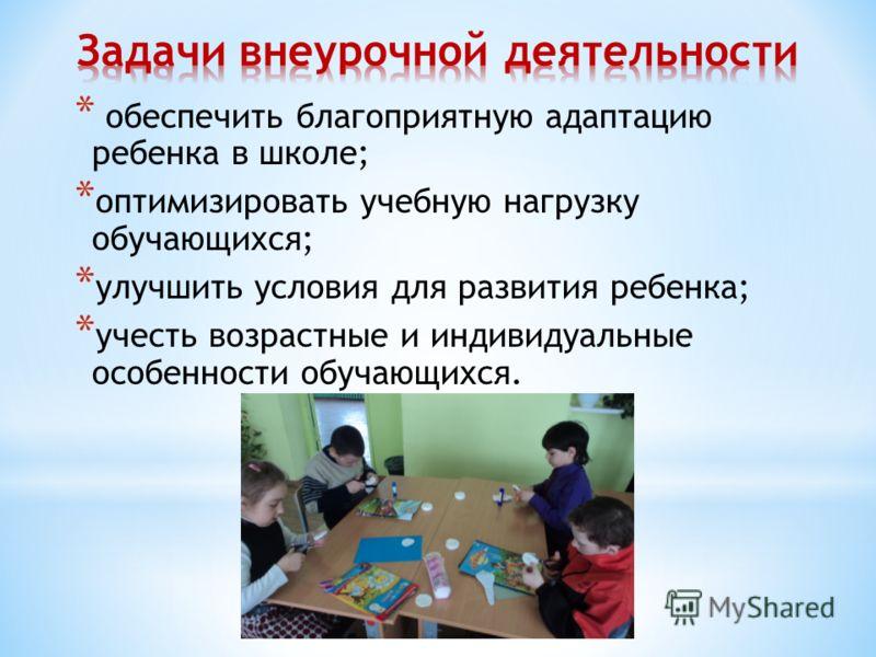 * обеспечить благоприятную адаптацию ребенка в школе; * оптимизировать учебную нагрузку обучающихся; * улучшить условия для развития ребенка; * учесть возрастные и индивидуальные особенности обучающихся.