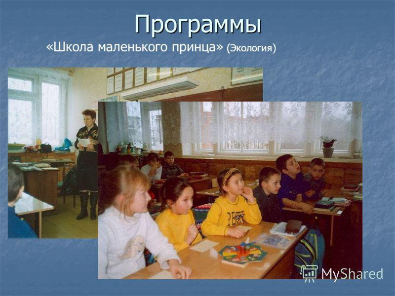 Программы «Школа маленького принца» (Экология)
