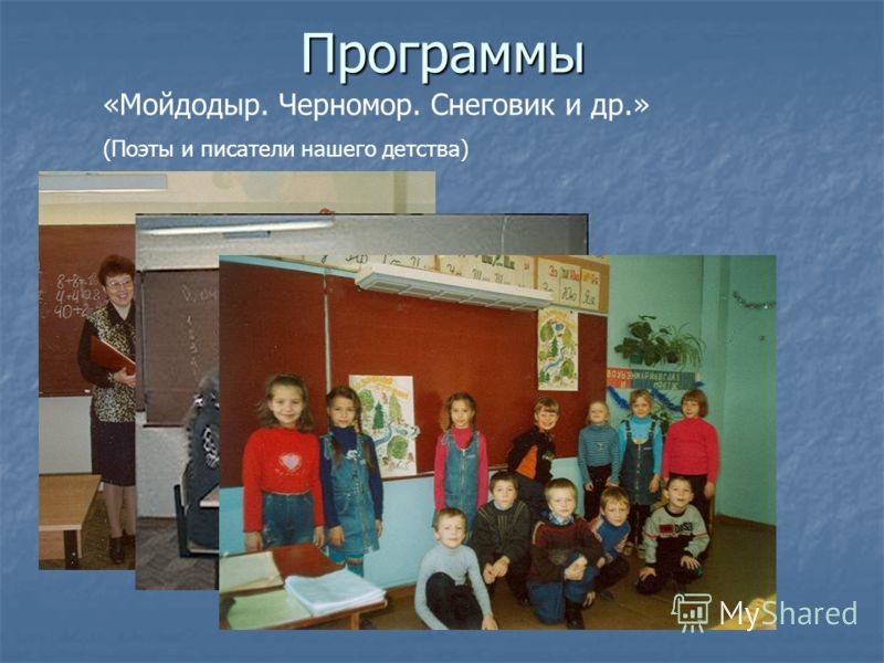 Программы «Мойдодыр. Черномор. Снеговик и др.» (Поэты и писатели нашего детства)