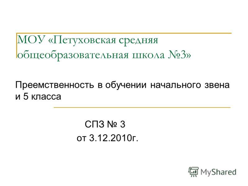 МОУ «Петуховская средняя общеобразовательная школа 3» Преемственность в обучении начального звена и 5 класса СПЗ 3 от 3.12.2010г.