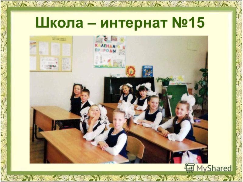 Школа – интернат 15