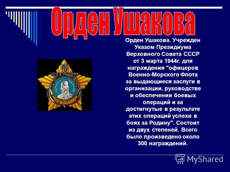 Орден Ушакова. Учрежден Указом Президиума Верховного Совета СССР от 3 марта 1944г. для награждения