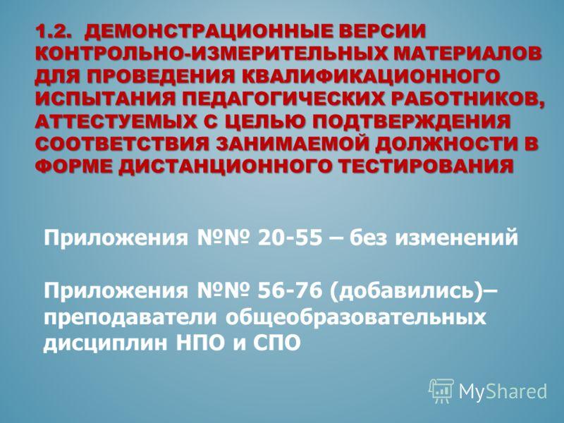 1.2. ДЕМОНСТРАЦИОННЫЕ ВЕРСИИ КОНТРОЛЬНО-ИЗМЕРИТЕЛЬНЫХ МАТЕРИАЛОВ ДЛЯ ПРОВЕДЕНИЯ КВАЛИФИКАЦИОННОГО ИСПЫТАНИЯ ПЕДАГОГИЧЕСКИХ РАБОТНИКОВ, АТТЕСТУЕМЫХ С ЦЕЛЬЮ ПОДТВЕРЖДЕНИЯ СООТВЕТСТВИЯ ЗАНИМАЕМОЙ ДОЛЖНОСТИ В ФОРМЕ ДИСТАНЦИОННОГО ТЕСТИРОВАНИЯ Приложения