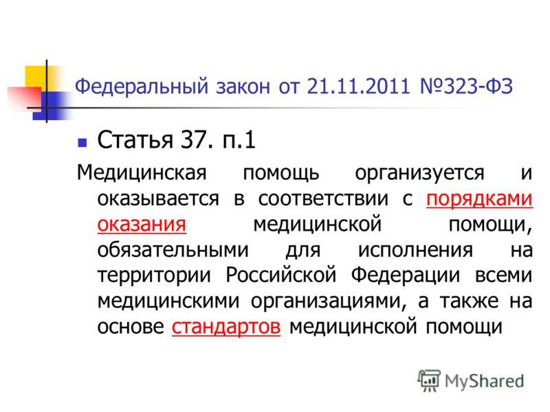 Федеральный закон от 21.11.2011 323-ФЗ Статья 37. п.1 Медицинская помощь организуется и оказывается в соответствии с порядками оказания медицинской помощи, обязательными для исполнения на территории Российской Федерации всеми медицинскими организация