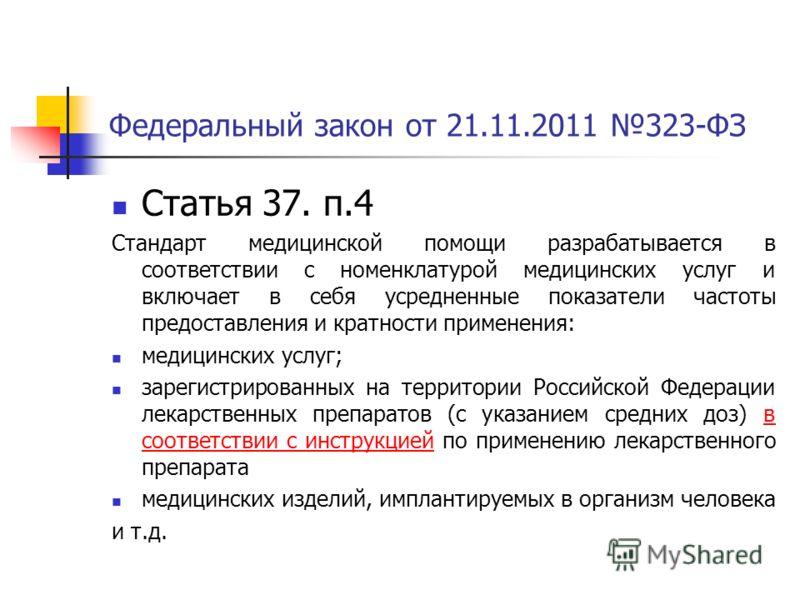 Федеральный закон от 21.11.2011 323-ФЗ Статья 37. п.4 Стандарт медицинской помощи разрабатывается в соответствии с номенклатурой медицинских услуг и включает в себя усредненные показатели частоты предоставления и кратности применения: медицинских усл