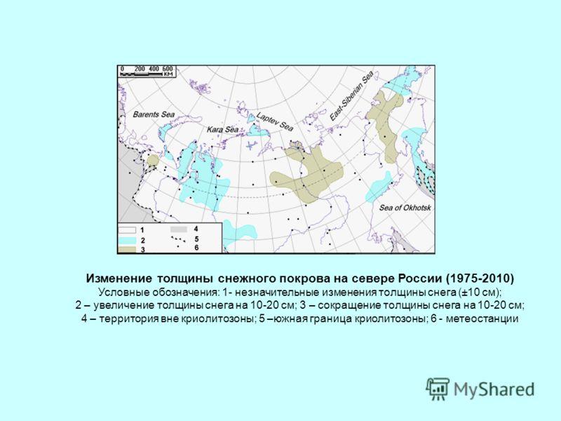 Изменение толщины снежного покрова на севере России (1975-2010) Условные обозначения: 1- незначительные изменения толщины снега (±10 см); 2 – увеличение толщины снега на 10-20 см; 3 – сокращение толщины снега на 10-20 см; 4 – территория вне криолитоз
