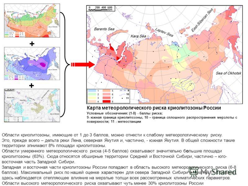 Карта метеорологического риска криолитозоны России Условные обозначения: (1-8) - баллы риска; 9- южная граница криолитозоны, 10 – граница сплошного распространения мерзлоты с поверхности; 11 - метеостанции + + Области криолитозоны, имеющие от 1 до 3