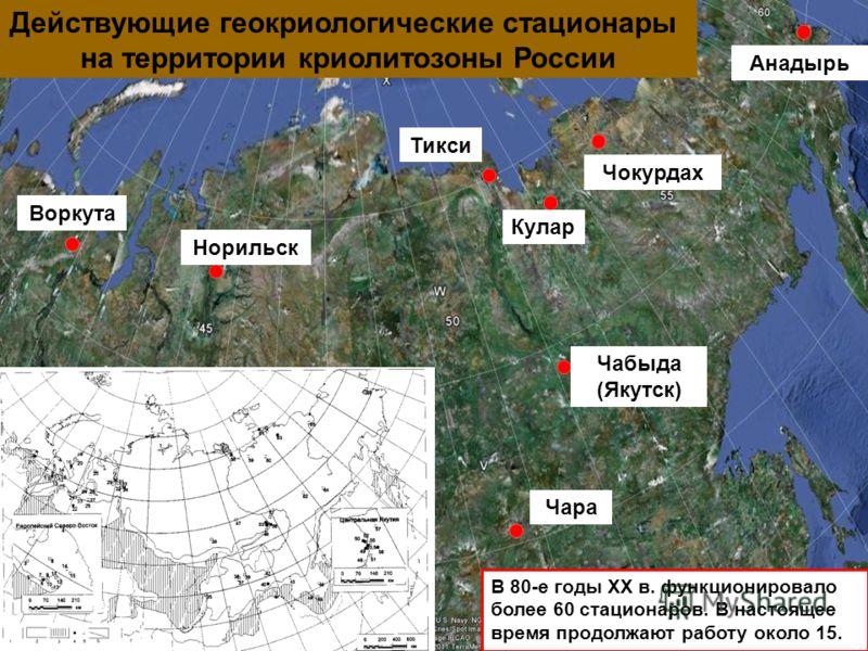 Анадырь Чокурдах Чабыда (Якутск) Чара Тикси Кулар Воркута Норильск Действующие геокриологические стационары на территории криолитозоны России В 80-е годы ХХ в. функционировало более 60 стационаров. В настоящее время продолжают работу около 15.