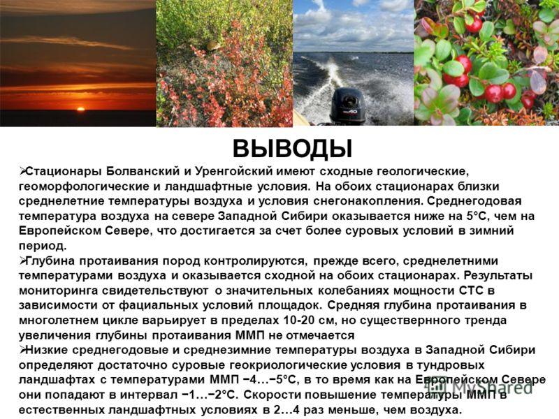 ВЫВОДЫ Стационары Болванский и Уренгойский имеют сходные геологические, геоморфологические и ландшафтные условия. На обоих стационарах близки среднелетние температуры воздуха и условия снегонакопления. Среднегодовая температура воздуха на севере Запа