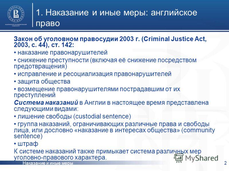 Наказание и иные меры2 1. Наказание и иные меры: английское право Закон об уголовном правосудии 2003 г. (Criminal Justice Act, 2003, c. 44), ст. 142: наказание правонарушителей снижение преступности (включая её снижение посредством предотвращения) ис