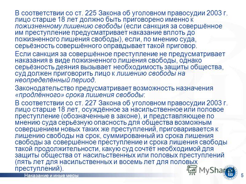 Наказание и иные меры5 В соответствии со ст. 225 Закона об уголовном правосудии 2003 г. лицо старше 18 лет должно быть приговорено именно к пожизненному лишению свободы (если санкция за совершённое им преступление предусматривает наказание вплоть до