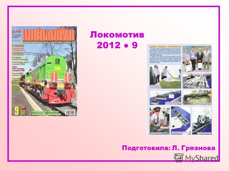 Локомотив 2012 9 Подготовила: Л. Грязнова