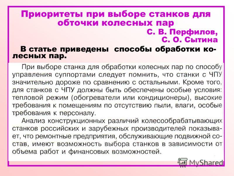 Приоритеты при выборе станков для обточки колесных пар С. В. Перфилов, С. О. Сытина В статье приведены способы обработки ко- лесных пар.