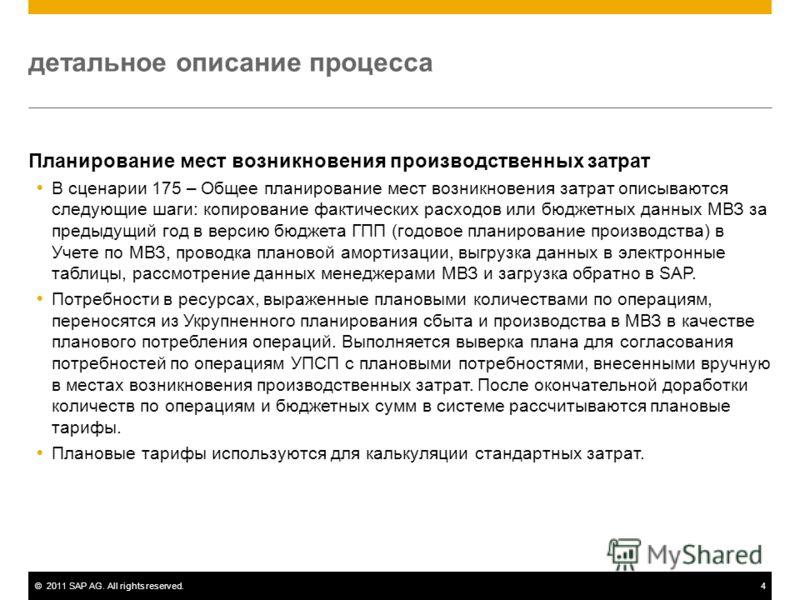 ©2011 SAP AG. All rights reserved.4 детальное описание процесса Планирование мест возникновения производственных затрат В сценарии 175 – Общее планирование мест возникновения затрат описываются следующие шаги: копирование фактических расходов или бюд