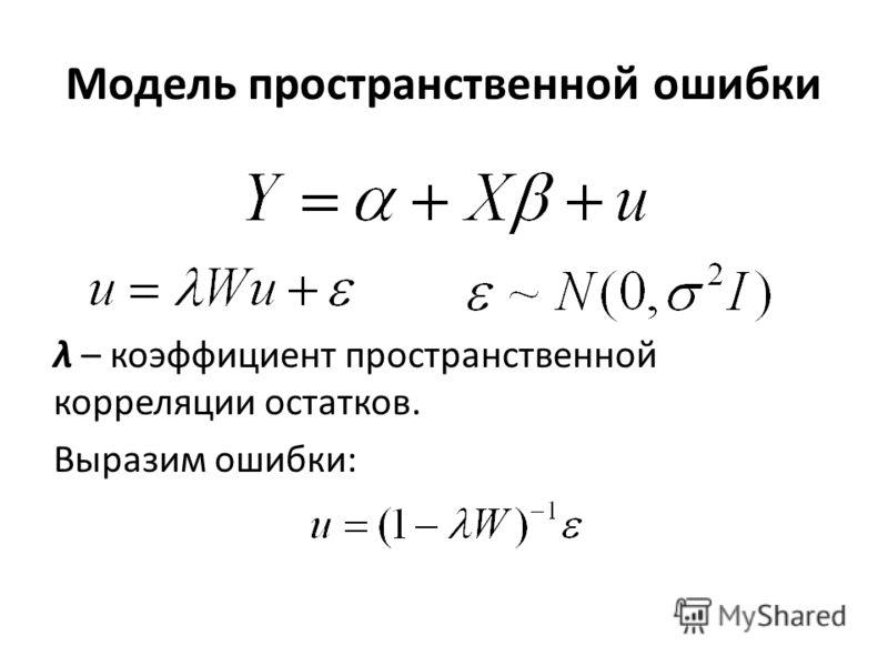 Модель пространственной ошибки λ – коэффициент пространственной корреляции остатков. Выразим ошибки: