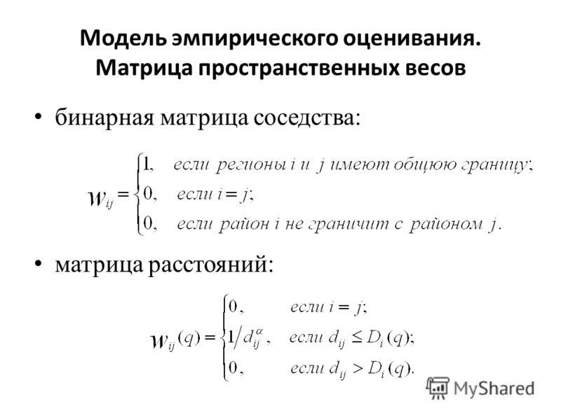 Модель эмпирического оценивания. Матрица пространственных весов бинарная матрица соседства: матрица расстояний: