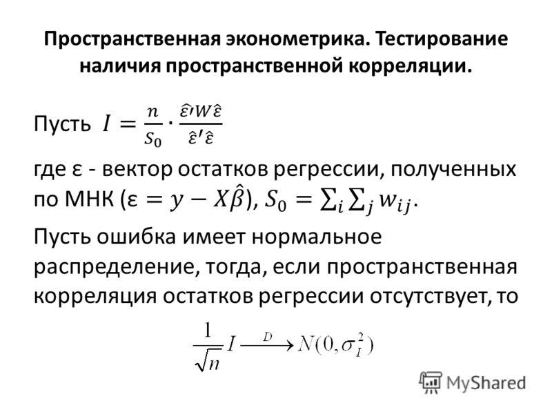 Пространственная эконометрика. Тестирование наличия пространственной корреляции.