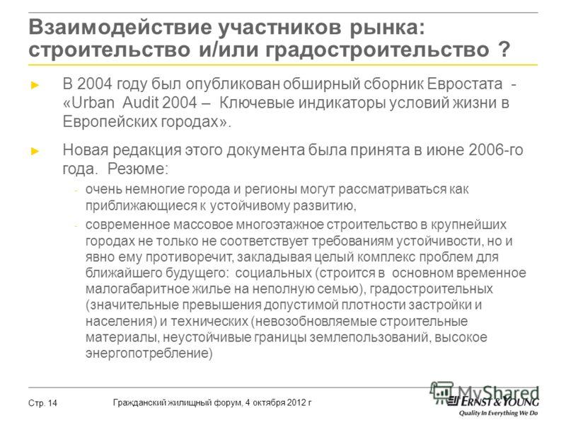 Гражданский жилищный форум, 4 октября 2012 г Стр. 14 Взаимодействие участников рынка: строительство и/или градостроительство ? В 2004 году был опубликован обширный сборник Евростата - «Urban Audit 2004 – Ключевые индикаторы условий жизни в Европейски