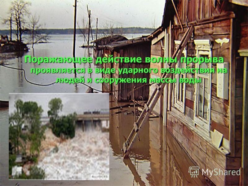 Поражающее действие волны прорыва проявляется в виде ударного воздействия на людей и сооружения массы воды