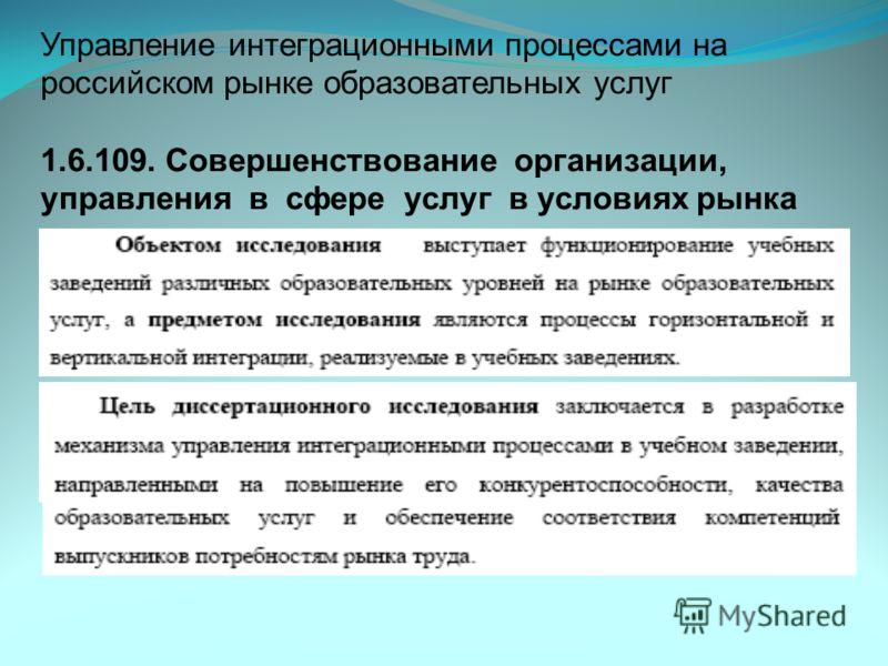 Управление интеграционными процессами на российском рынке образовательных услуг 1.6.109. Совершенствование организации, управления в сфере услуг в условиях рынка