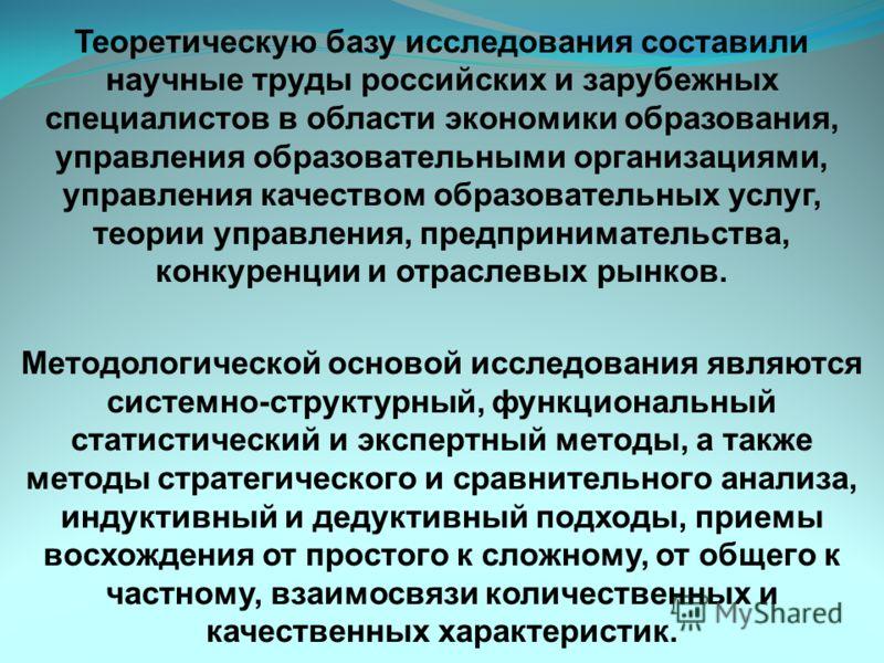 Теоретическую базу исследования составили научные труды российских и зарубежных специалистов в области экономики образования, управления образовательными организациями, управления качеством образовательных услуг, теории управления, предпринимательств
