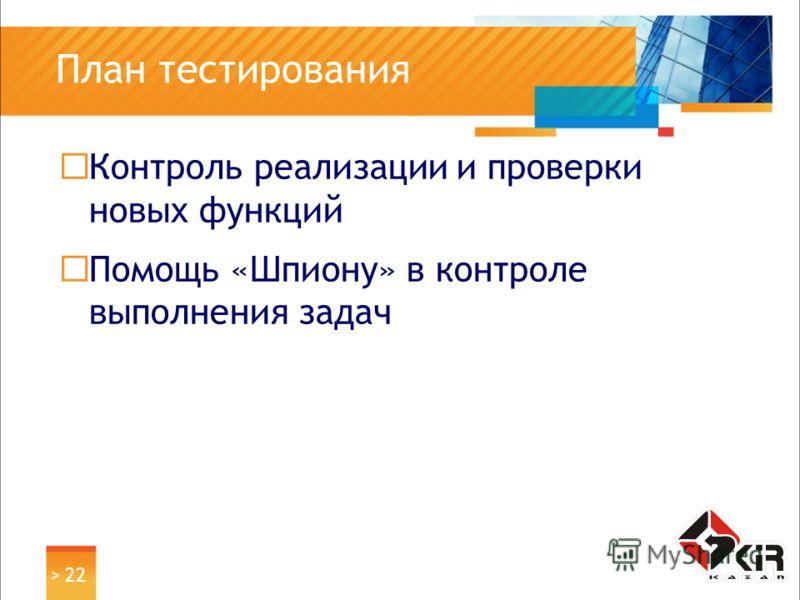 > 22 План тестирования Контроль реализации и проверки новых функций Помощь «Шпиону» в контроле выполнения задач