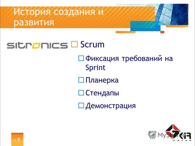 > 7> 7 История создания и развития Scrum Фиксация требований на Sprint Планерка Стендапы Демонстрация