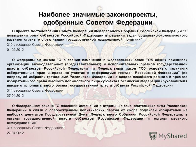 О проекте постановления Совета Федерации Федерального Собрания Российской Федерации