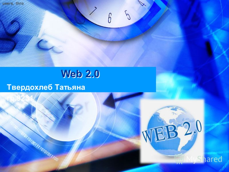Web 2.0 Твердохлеб Татьяна гр.9231 users, thro