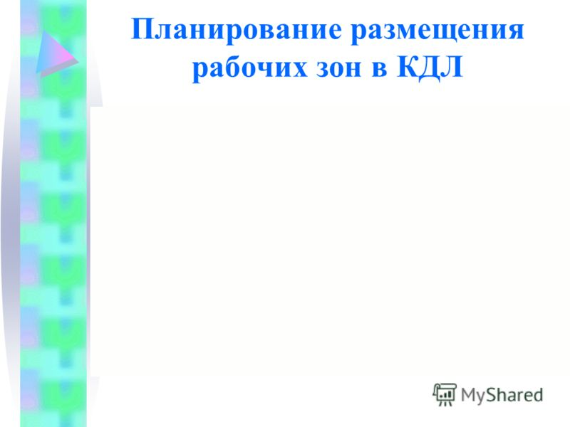 Планирование размещения рабочих зон в КДЛ