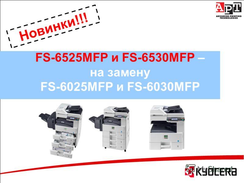 Новые МФУ – FS-6525MFP и FS-6530MFP – на замену FS-6025MFP и FS-6030MFP Новинки!!!