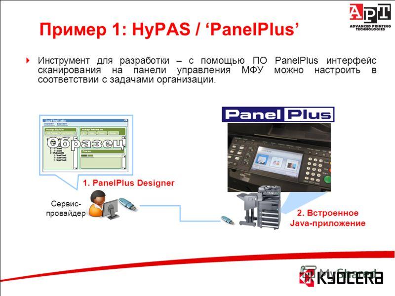 Пример 1: HyPAS / PanelPlus Инструмент для разработки – с помощью ПО PanelPlus интерфейс сканирования на панели управления МФУ можно настроить в соответствии с задачами организации. Сервис- провайдер 2. Встроенное Java-приложение 1. PanelPlus Designe