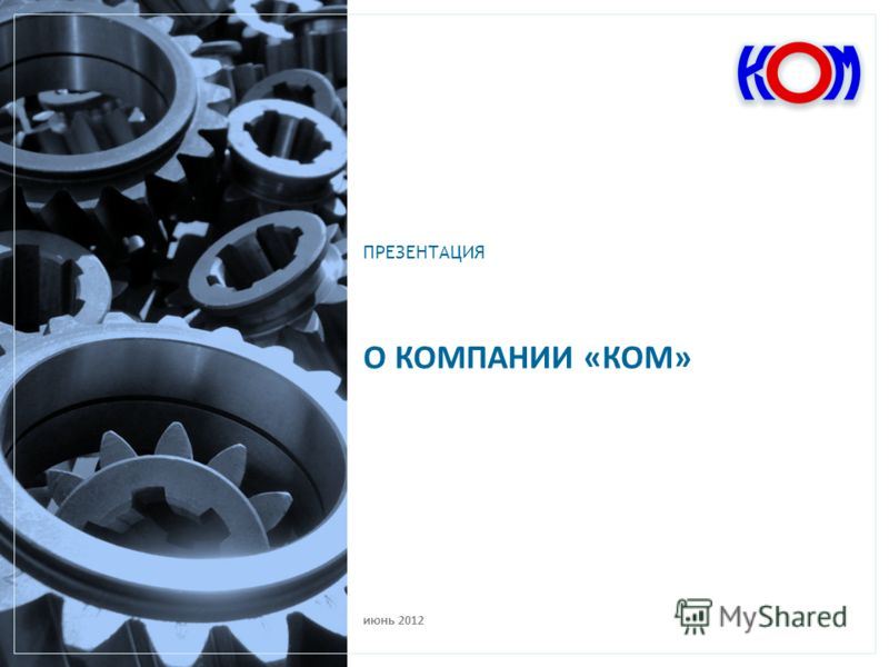 июнь 2012 О КОМПАНИИ «КОМ» ПРЕЗЕНТАЦИЯ