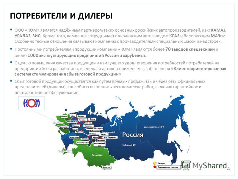 ОПИСАНИЕ ПРОЕКТА: ПРОДУКТОВАЯ ЛИНИЯ ПОТРЕБИТЕЛИ И ДИЛЕРЫ 4 ООО «КОМ» является надёжным партнером таких основных российских автопроизводителей, как: КАМАЗ, УРАЛАЗ, ЗИЛ. Кроме того, компания сотрудничает с украинским автозаводом КРАЗ и белорусским МАЗо