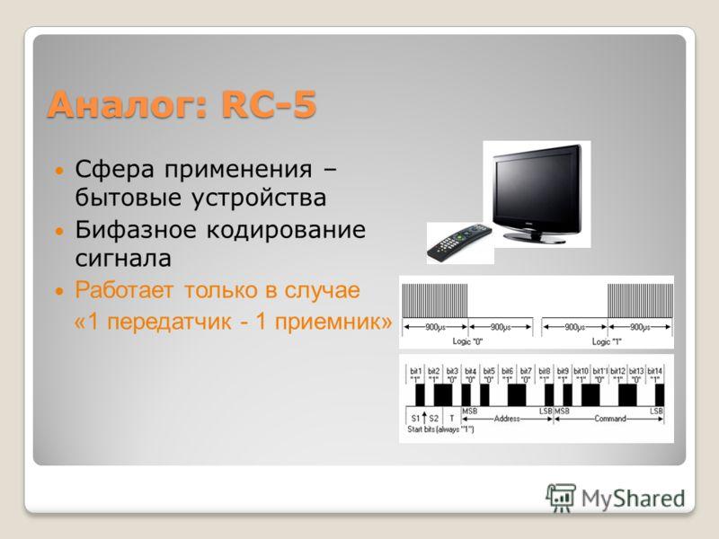 Аналог: RC-5 Сфера применения – бытовые устройства Бифазное кодирование сигнала Работает только в случае «1 передатчик - 1 приемник»