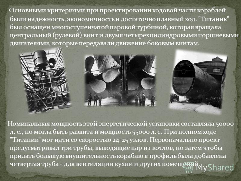 Основными критериями при проектировании ходовой части кораблей были надежность, экономичность и достаточно плавный ход.