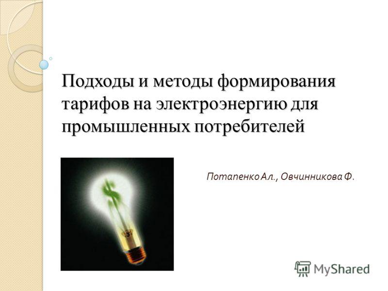 Подходы и методы формирования тарифов на электроэнергию для промышленных потребителей Потапенко Ал., Овчинникова Ф.