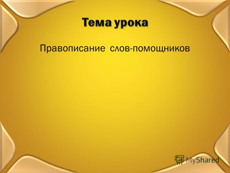 Правописание слов-помощников