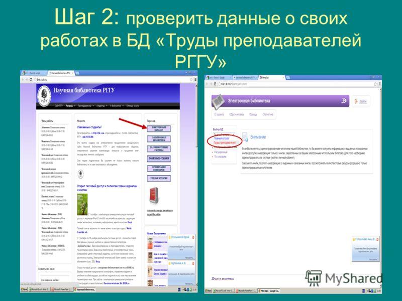 Шаг 2: проверить данные о своих работах в БД «Труды преподавателей РГГУ»