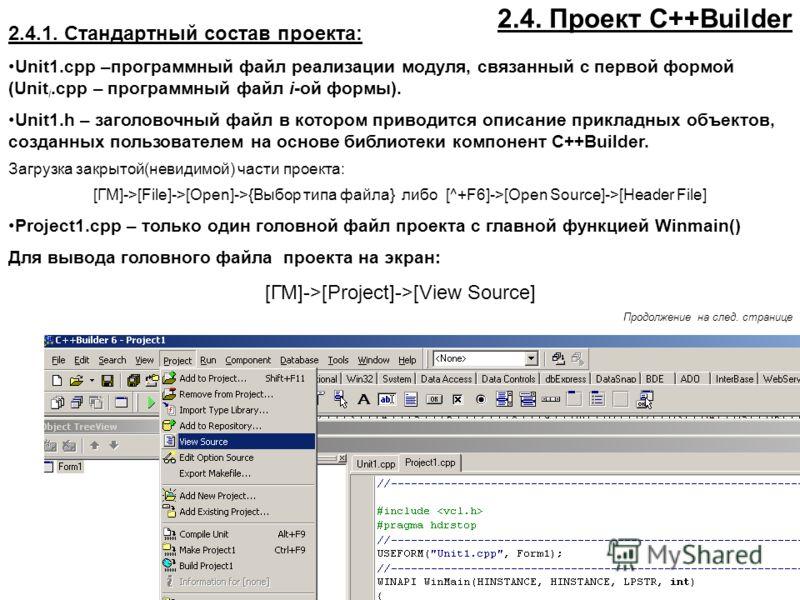 2.4. Проект C++Builder 2.4.1. Стандартный состав проекта: Unit1.cpp –программный файл реализации модуля, связанный с первой формой (Unit i.cpp – программный файл i-ой формы). Unit1.h – заголовочный файл в котором приводится описание прикладных объект