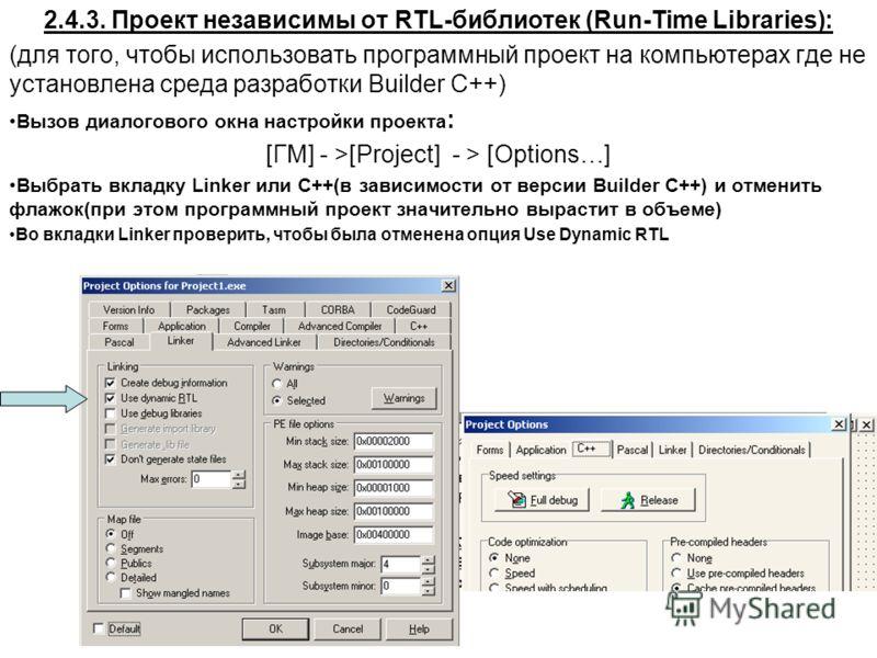 2.4.3. Проект независимы от RTL-библиотек (Run-Time Libraries): (для того, чтобы использовать программный проект на компьютерах где не установлена среда разработки Builder C++) Вызов диалогового окна настройки проекта : [ГМ] - >[Project] - > [Options