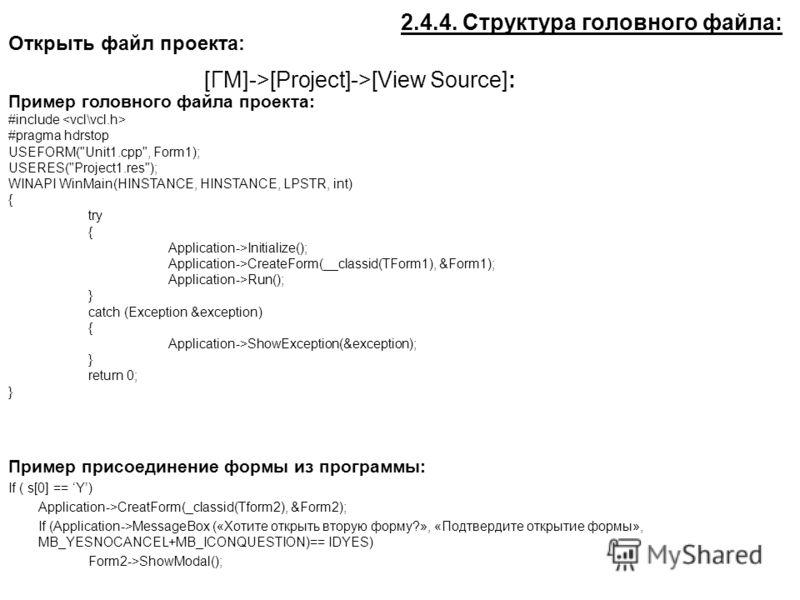 2.4.4. Структура головного файла: Открыть файл проекта: [ГМ]->[Project]->[View Source]: Пример головного файла проекта: #include #pragma hdrstop USEFORM(