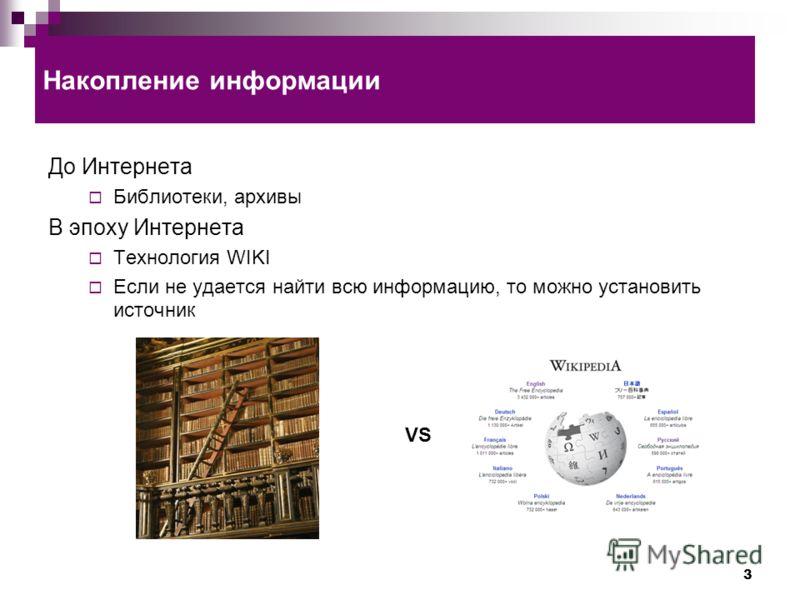 3 Накопление информации До Интернета Библиотеки, архивы В эпоху Интернета Технология WIKI Если не удается найти всю информацию, то можно установить источник VS