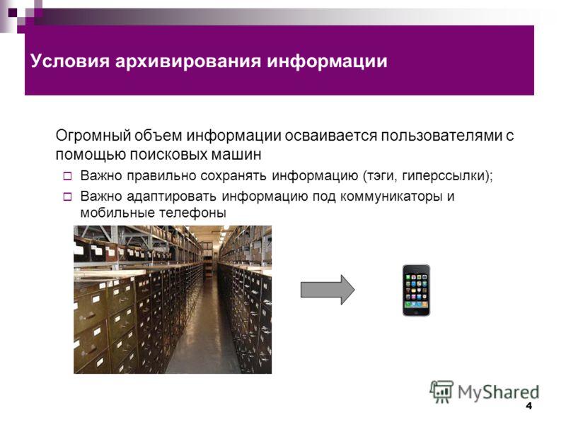 4 Условия архивирования информации Огромный объем информации осваивается пользователями с помощью поисковых машин Важно правильно сохранять информацию (тэги, гиперссылки); Важно адаптировать информацию под коммуникаторы и мобильные телефоны