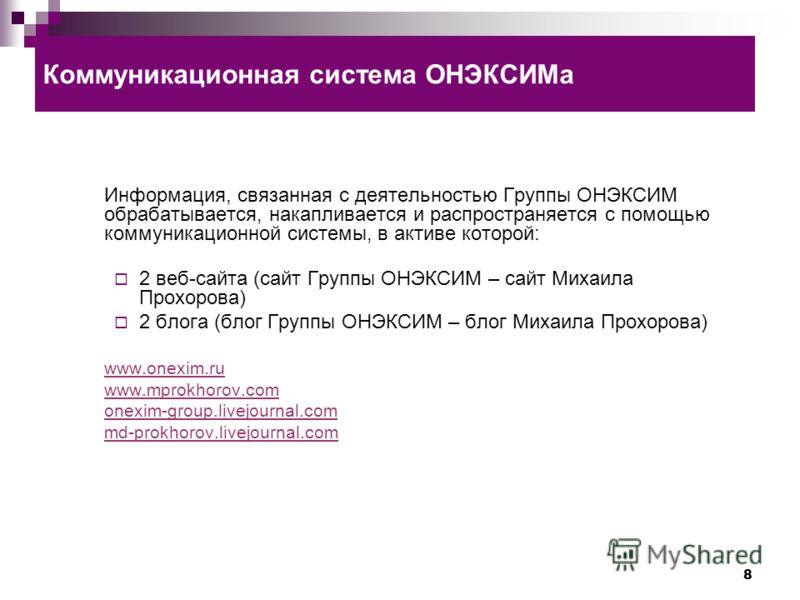 8 Коммуникационная система ОНЭКСИМа Информация, связанная с деятельностью Группы ОНЭКСИМ обрабатывается, накапливается и распространяется с помощью коммуникационной системы, в активе которой: 2 веб-сайта (сайт Группы ОНЭКСИМ – сайт Михаила Прохорова)