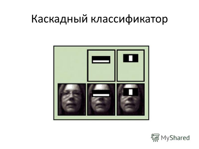 Каскадный классификатор
